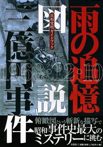 雨の追憶図説三億円事件
