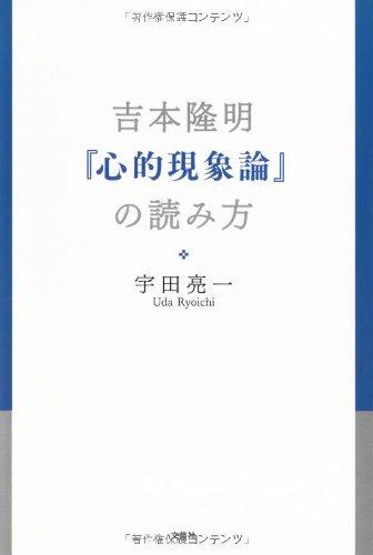 吉本隆明『心的現象論』の読み方