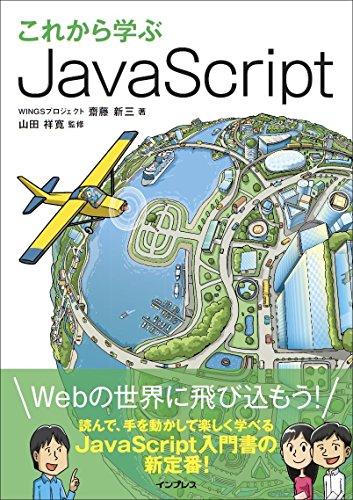 これから学ぶ JavaScript