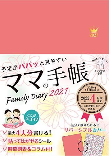 予定がパパッと見やすいママの手帳 Family Diary 2021