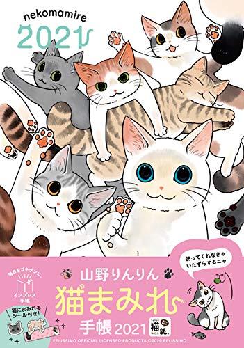 山野りんりん 猫まみれ手帳2021