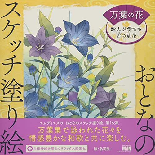 おとなのスケッチ塗り絵 万葉の花 〜歌人が愛でた古の草花〜