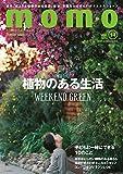 momo vol.14 植物のある暮らし特集号 (インプレスムック)
