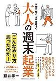 大人の週末起業(藤井 孝一)