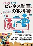『ビジネス動画の教科書』(オリカワ シュウイチ)