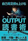 OUTPUT読書術
