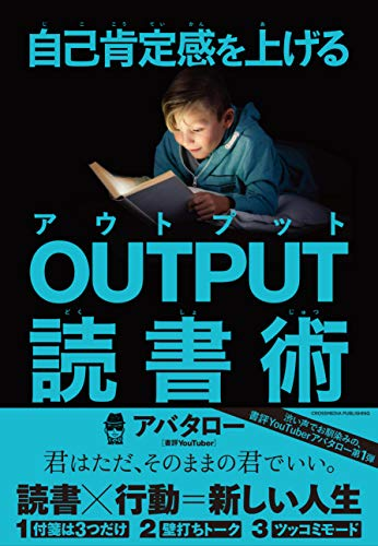 自己肯定感を上げる OUTPUT読書術
