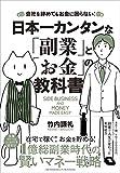 日本一カンタンな「副業」と「お金」の教科書(竹内謙礼)