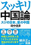 スッキリ中国論 スジの日本、量の中国(田中 信彦)