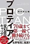 プロティアン 70歳まで第一線で働き続ける最強のキャリア資本術(田中研之輔)