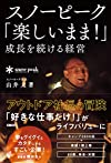 スノーピーク「楽しいまま! 」成長を続ける経営(山井 太)