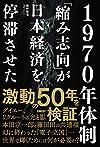 1970年体制「縮み志向」が日本経済を停滞させた(田村賢司)