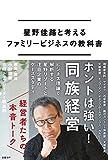 星野佳路と考えるファミリービジネスの教科書(小野田鶴, 日経トップリーダー)