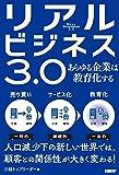 リアルビジネス3.0 あらゆる企業は教育化する(日経トップリーダー)