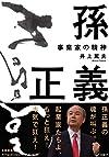 孫正義 事業家の精神(井上篤夫)