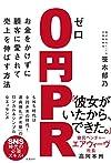 ゼロ円PR(笹木郁乃)