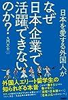 日本を愛する外国人がなぜ日本企業で活躍できないのか?(九門 大士)