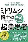 ミドリムシ博士の超・起業思考(鈴木健吾)