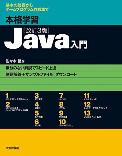 本格学習 Java入門 [改訂3版]