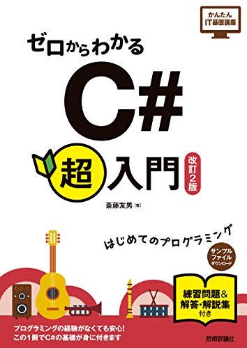 ゼロからわかる C#超入門 [改訂2版]