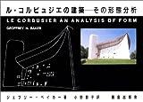 B043 『ル・コルビュジェの建築-その形態分析』