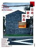 日本、家の列島