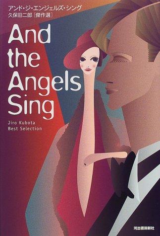 And the Angels Sing 久保田二郎傑作選