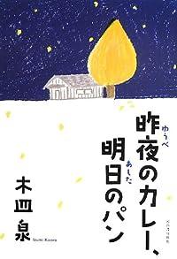 4月のこれから売る本-ジュンク堂書店大阪本店 持田碧