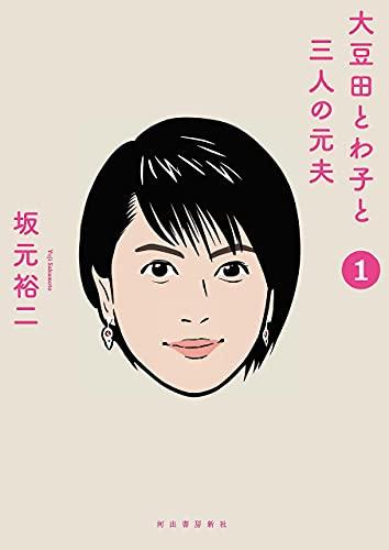 大豆田とわ子と三人の元夫 1