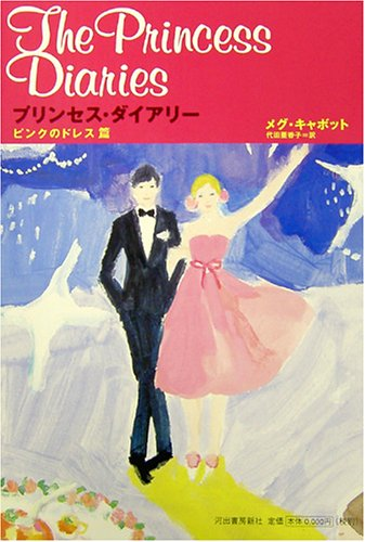 プリンセスダイアリー ピンクのドレス編
