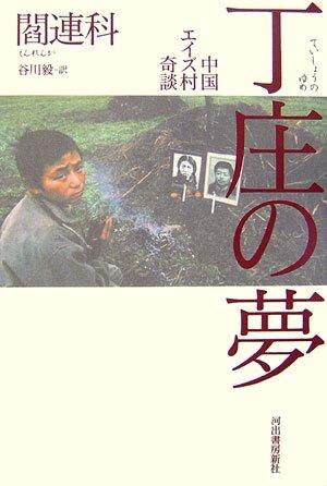 丁庄の夢―中国エイズ村奇談