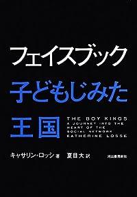 『フェイスブック 子供じみた王国』王は来りて笛を吹く