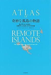 読書の醍醐味ここにあり 『奇妙な孤島の物語:私が行ったことのない、生涯行くこともないだろう50の島』