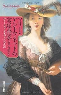 美しき山下清 『マリー・アントワネットの宮廷画家』 石井美樹子
