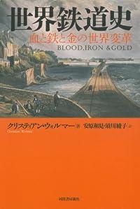 『世界鉄道史 血と鉄と金の世界変革』歴史も続くよどこまでも