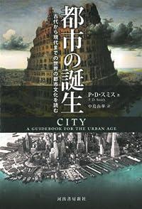 『都市の誕生: 古代から現代までの世界の都市文化を読む』by 出口 治明
