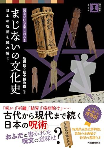 まじないの文化史 日本の呪術を読み解く