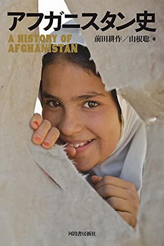 アフガニスタン史