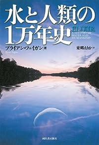 『水と人類の1万年史』 人と水と重力の物語