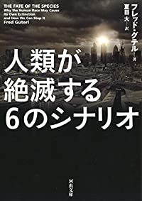 全地球人、備えよ! 『人類が絶滅する6のシナリオ』