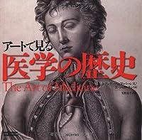 『アートでみる医学の歴史』 新刊超速大阪弁レビュー