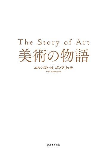 美術の物語