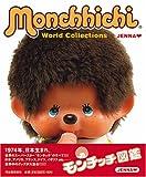 モンチッチ図鑑 - Monchhichi World Collections (単行本)