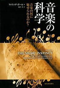 『音楽の科学 音楽の何に魅せられるのか?』 新刊ちょい読み
