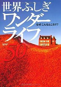 『世界ふしぎワンダーライフ50』新刊超速レビュー
