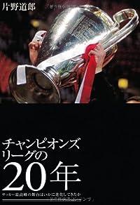 『チャンピオンズリーグの20年』ビジネスとしてのフットボール