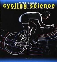 『サイクル・サイエンス』で『ツール・ド・フランス』を十倍楽しむ