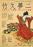 竹久夢二: 大正ロマンの画家、知られざる素顔