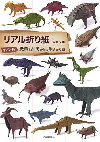 リアル折り紙 すごいぞ!恐竜と古代からの生きもの編