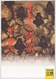 千年の愉楽 (河出文庫―BUNGEI Collection) [文庫]